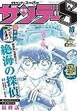 少年サンデーS(スーパー) 2020年10/1号(2020年8月25日発売) [雑誌]
