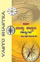 VAASTU SHASTRADA RAHASYAGALU (Kannada)