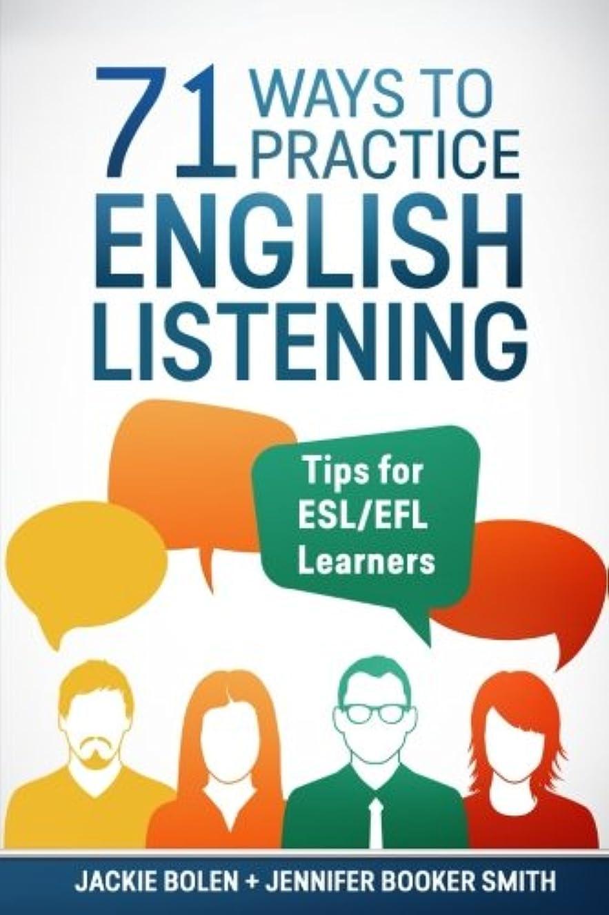 うがい一般的に虎71 Ways to Practice English Listening: Tips for ESL/EFL Learners