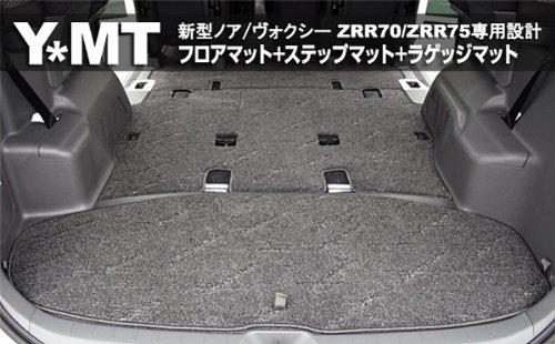 YMT 70系ノア/ヴォクシー(8人/MC後)フロア+ラゲッジ+ステップマット ループチェックベージュ -