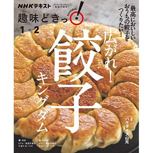 NHK 趣味どきっ!(月曜) 広がれ! 餃子キングダム 2021年 1月~2月