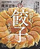 NHK 趣味どきっ!(月曜) 広がれ! 餃子キングダム 2021年 1月~2月 [雑誌] (NHKテキスト)