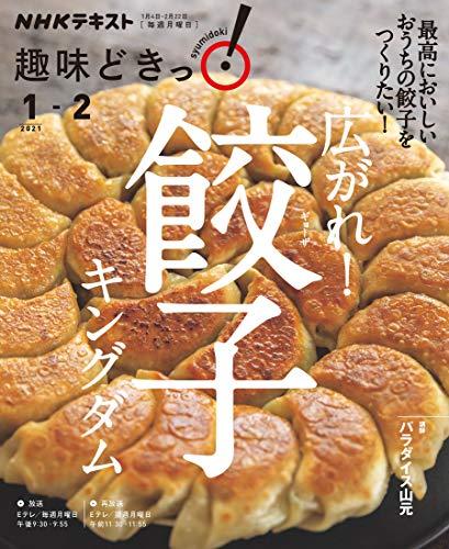 広がれ! 餃子キングダム (NHK趣味どきっ!)