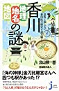 香川「地理・地名・地図」の謎