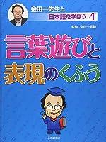 言葉遊びと表現のくふう (金田一先生と日本語を学ぼう 4)