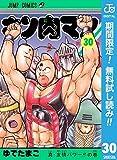 キン肉マン【期間限定無料】 30 (ジャンプコミックスDIGITAL)