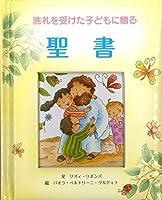 洗礼を受けた子どもに贈る 聖書