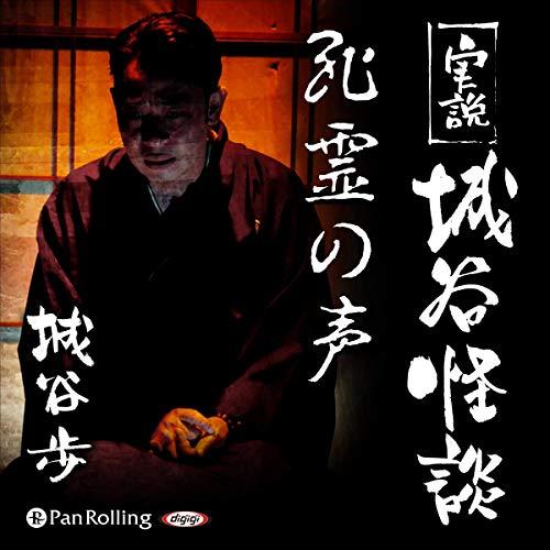 『実説 城谷怪談「死霊の声」』のカバーアート