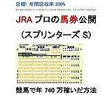 JRAプロの馬券公開 (スプリンターズS): 目標! 年間回収率200% 騎手,調教,血統,厩舎,オッズ,競馬場,パドック,馬体重,単勝,馬連,三連単…あらゆる角度から競馬を解析!