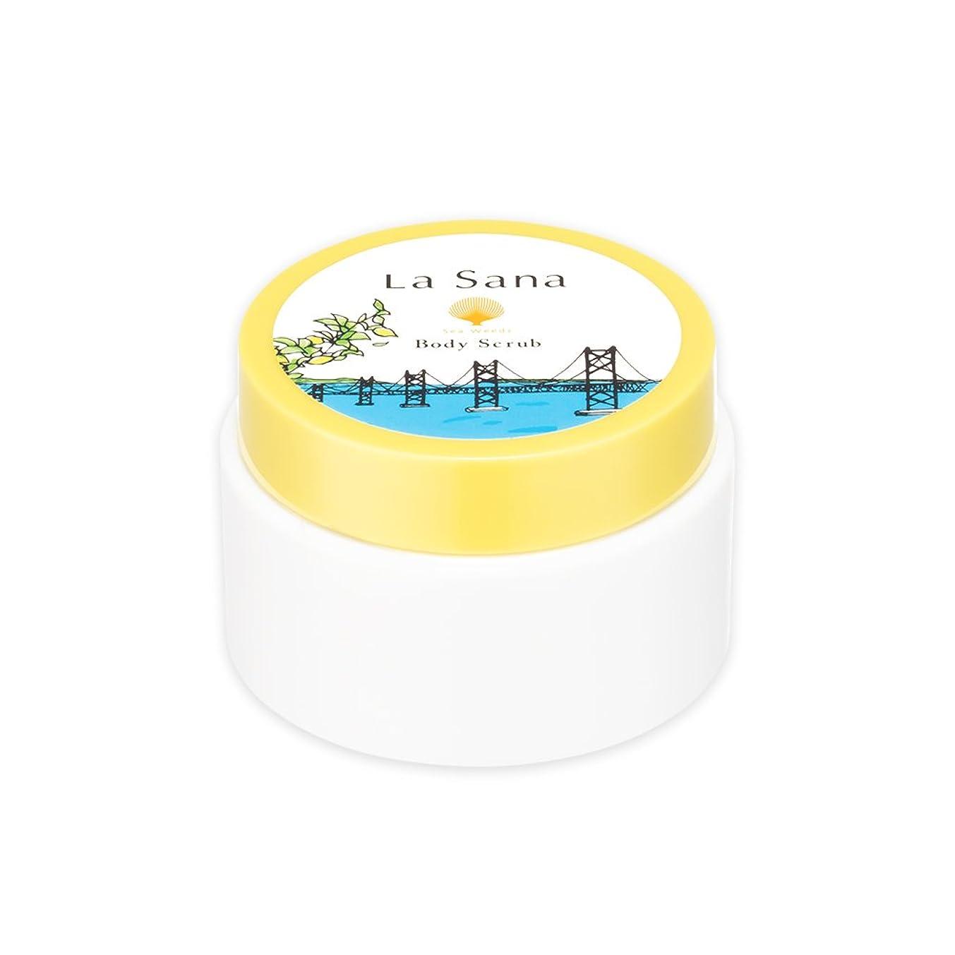航空石炭無謀ラサーナ La sana 海藻 ボディ スクラブ 100g 限定 瀬戸内レモンの香り ボディケア 日本製 (約1ヵ月分)