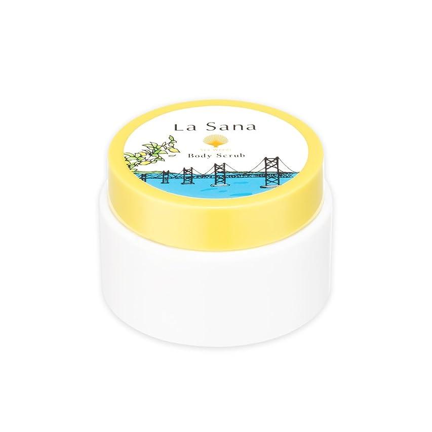 慎重に信頼教育するラサーナ La sana 海藻 ボディ スクラブ 100g 限定 瀬戸内レモンの香り ボディケア 日本製 (約1ヵ月分)