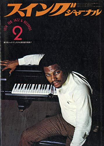 Swing JOURNAL ( スイングジャーナル ) 1974年 02月号
