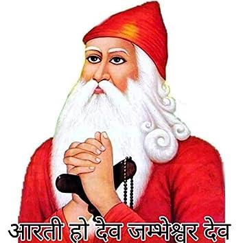 Aarti Ho Dev Jambheshwar Dev