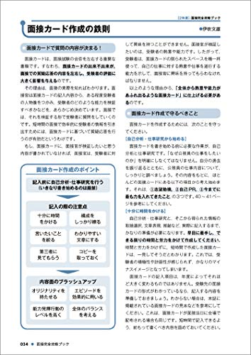 実務教育出版『公務員試験面接完全攻略ブック』