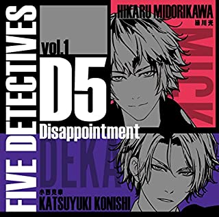 D5 5人の探偵 ドラマCD vol.1 Disappointment