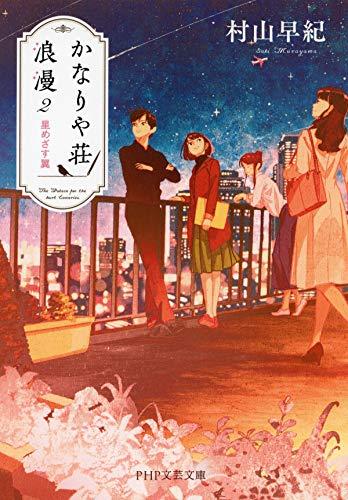 かなりや荘浪漫 2 星めざす翼 (PHP文芸文庫)