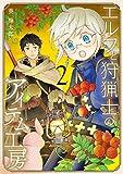エルフと狩猟士のアイテム工房(2) (ガンガンコミックス)