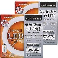 アイリスオーヤマ LED 丸型蛍光灯 30形+30形 電球色 リモコン付き ペンダントライト用 2個セット LDCL3030SS/L/23-P