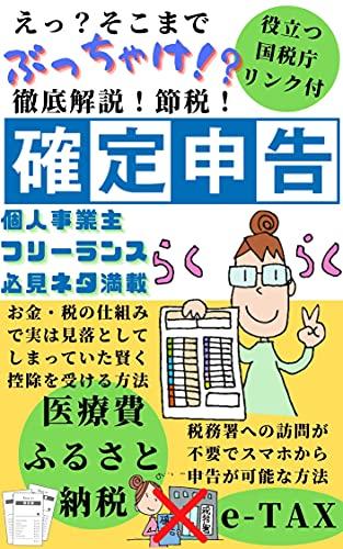 esokomadebuttyakekakuteishinkokutetteikaisetsu (Japanese Edition)