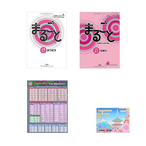 Marugoto Starter A1 Rikai Katsudo Japanese Language and Culture , Japanese Vocabulary With Original Sticky Notes