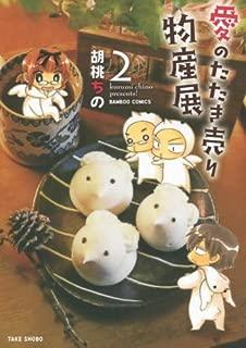 愛のたたき売り物産展 2 (バンブーコミックス)