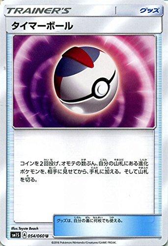 ポケモンカードゲーム サン&ムーン タイマーボール / コレクション サン(PMSM1S)/シングルカード