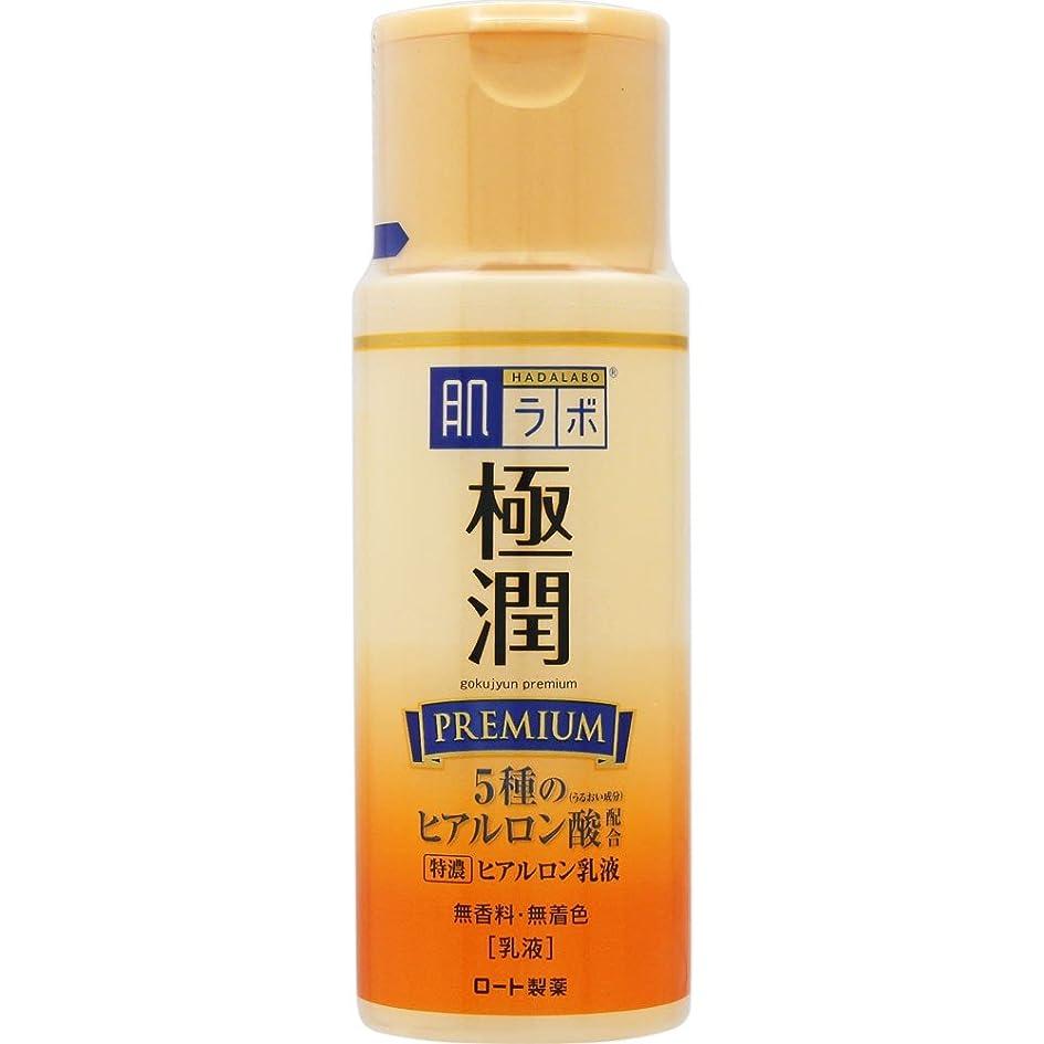 砂の辞書周術期肌ラボ 極潤プレミアム 特濃ヒアルロン乳液 ヒアルロン酸5種類×サクラン配合 140ml