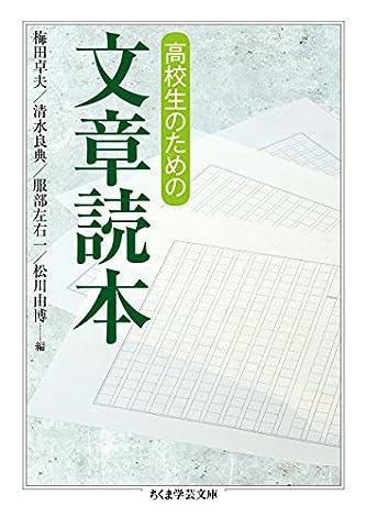 高校生のための文章読本 (ちくま学芸文庫)