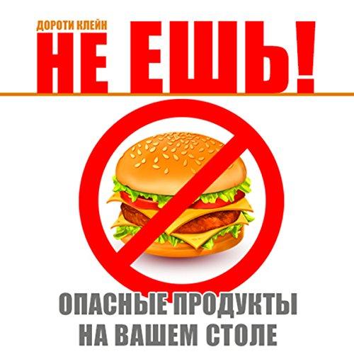 Ne esh'! Opasnye produkty na vashem stole [Don't Eat! Dangerous Food]                   By:                                                                                                                                 Doroti Klejn                               Narrated by:                                                                                                                                 Stanislav Ivanov                      Length: 1 hr and 13 mins     Not rated yet     Overall 0.0