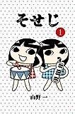 そせじ(1)