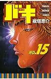 バキ(15) (少年チャンピオン・コミックス)