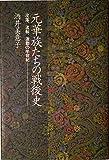 元華族たちの戦後史―没落、流転、激動の半世紀