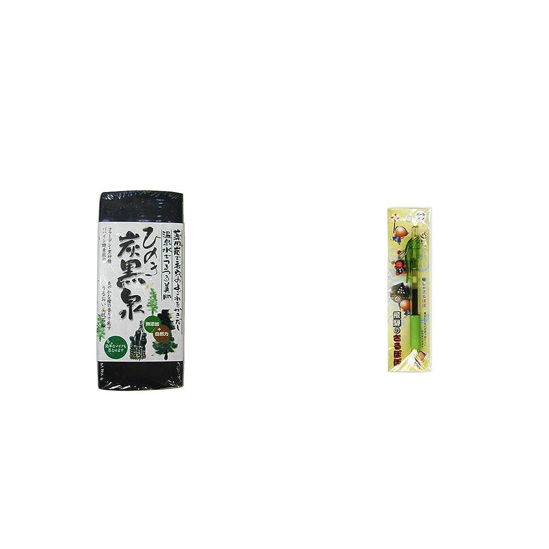 ワイプボイラー差[2点セット] ひのき炭黒泉(75g×2)?さるぼぼ 癒しボールペン 【グリーン】