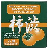 シンライ柿渋石鹸 (100g)×5個