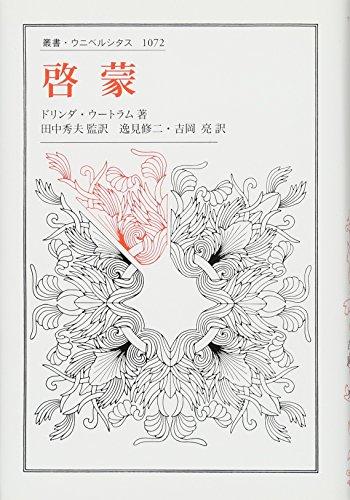 啓蒙 (叢書・ウニベルシタス)