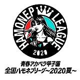 青春アカペラ甲子園 全国ハモネプリーグ~2020夏~