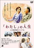 「わたし」の人生 我が命のタンゴ [DVD] image