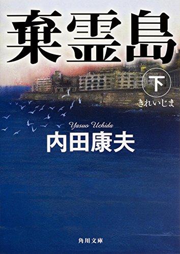 棄霊島 (下) (角川文庫) - 内田 康夫