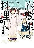 座敷娘と料理人 (4)完 (ガンガンコミックスONLINE)