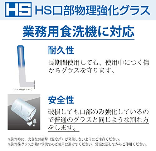 東洋佐々木ガラス『HSスタックタンブラー』