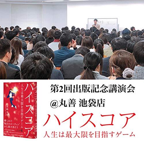 『第2回 『ハイスコア』出版記念講演会@丸善 池袋店』のカバーアート