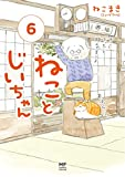 ねことじいちゃん 6