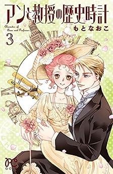 [もとなおこ]のアンと教授の歴史時計 3 (プリンセス・コミックス)