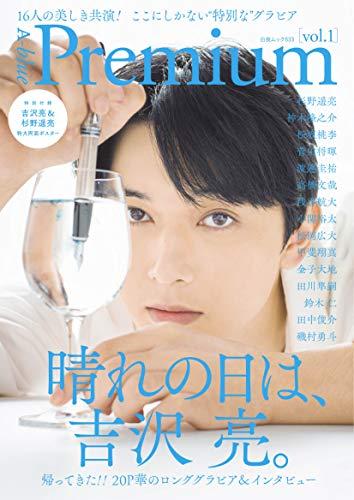A-blue Premium vol.1 (白夜ムック633)