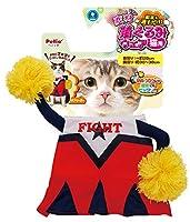 ペティオ (Petio) 変身着ぐるみウェア チアリーダー 猫用