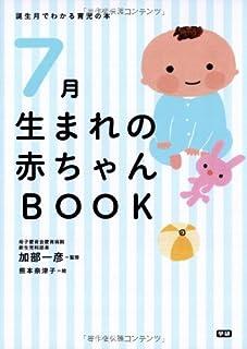 7月生まれの赤ちゃんBOOK (誕生月でわかる育児の本)
