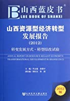 Annual Report on Resource-Reliant Economys Transformational Development in Shanxi2012 (Chinese Edition)