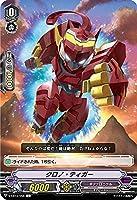 ヴァンガード V-EB13/058 クロノ・ティガー (C コモン) The Astral Force