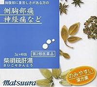 【第2類医薬品】柴胡疏肝湯エキス〔細粒〕27 48包 ×3