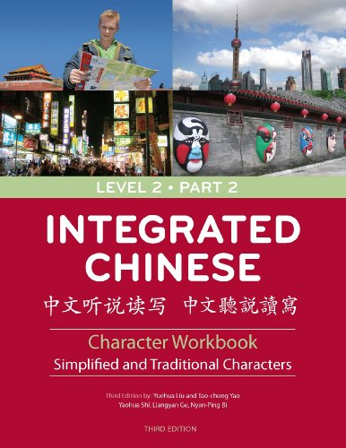 Integrated Chinese: Level 2 Part 2 Character Workbook ( Traditional & Simplified Chinese Character, 3rd Edition)...